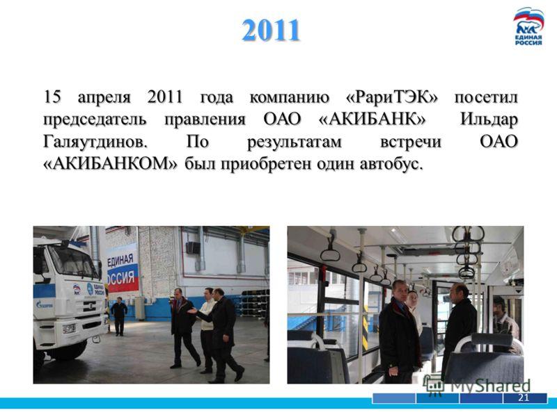 1 21 2011 15 апреля 2011 года компанию «РариТЭК» посетил председатель правления ОАО «АКИБАНК» Ильдар Галяутдинов. По результатам встречи ОАО «АКИБАНКОМ» был приобретен один автобус.
