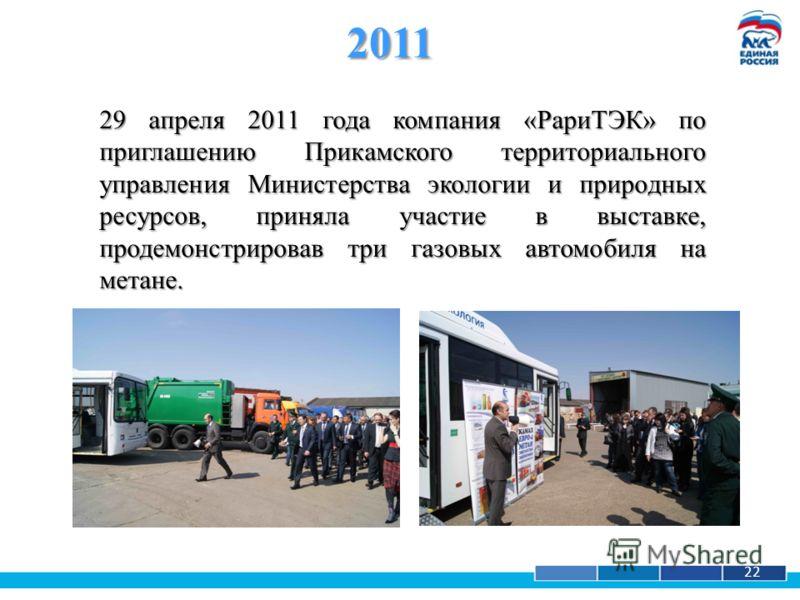 1 22 2011 29 апреля 2011 года компания «РариТЭК» по приглашению Прикамского территориального управления Министерства экологии и природных ресурсов, приняла участие в выставке, продемонстрировав три газовых автомобиля на метане.