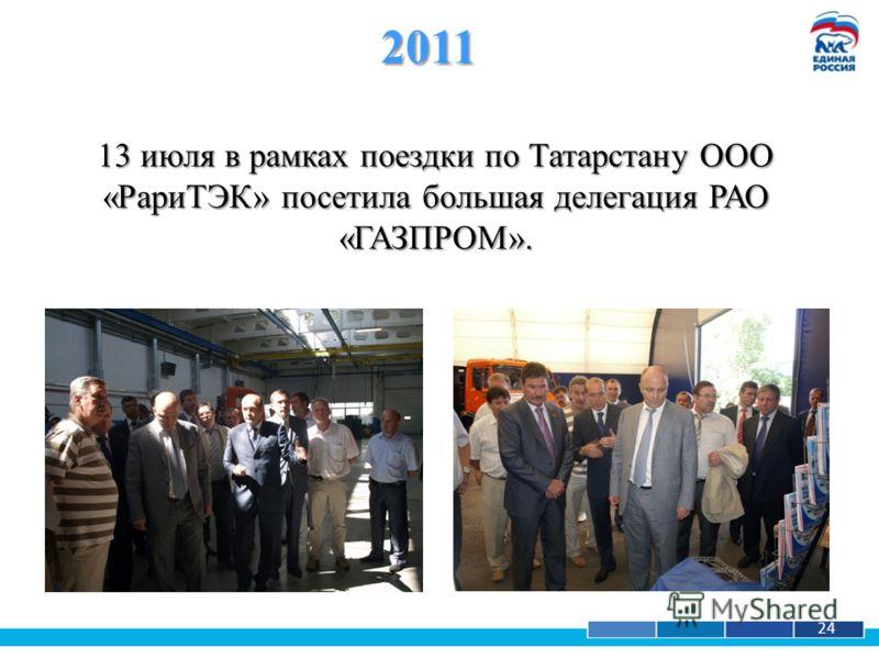 1 24 2011 13 июля в рамках поездки по Татарстану ООО «РариТЭК» посетила большая делегация РАО «ГАЗПРОМ».