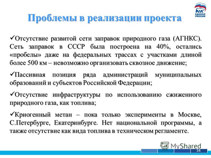 1 34 Проблемы в реализации проекта Отсутствие развитой сети заправок природного газа (АГНКС). Сеть заправок в СССР была построена на 40%, остались «пробелы» даже на федеральных трассах с участками длиной более 500 км – невозможно организовать сквозно