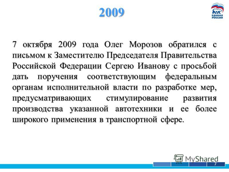 1 7 2009 7 октября 2009 года Олег Морозов обратился с письмом к Заместителю Председателя Правительства Российской Федерации Сергею Иванову с просьбой дать поручения соответствующим федеральным органам исполнительной власти по разработке мер, предусма