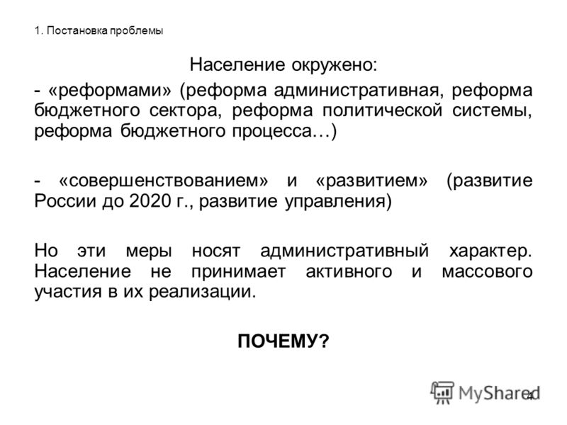 4 1. Постановка проблемы Население окружено: - «реформами» (реформа административная, реформа бюджетного сектора, реформа политической системы, реформа бюджетного процесса…) - «совершенствованием» и «развитием» (развитие России до 2020 г., развитие у