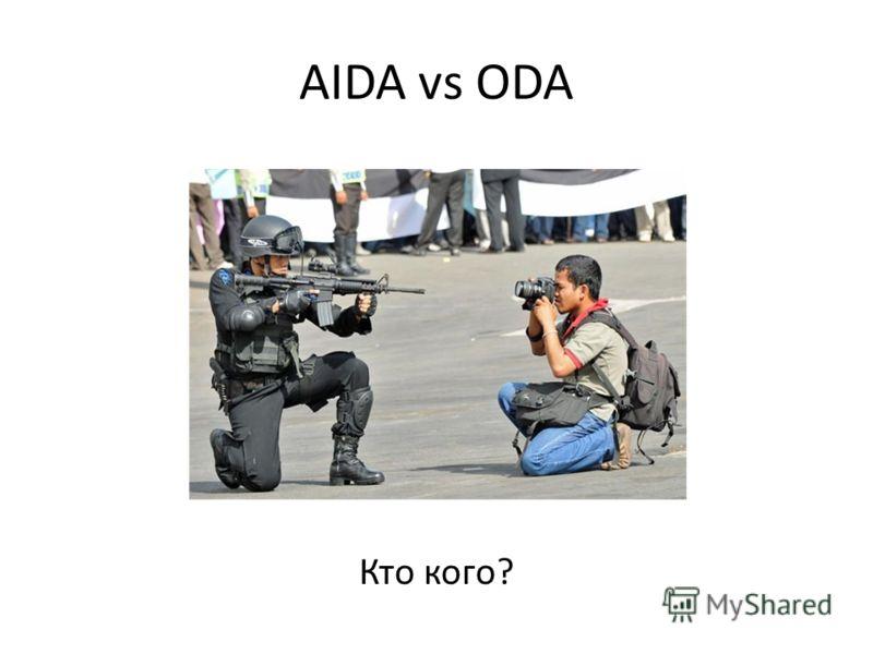 AIDA vs ODA Кто кого?