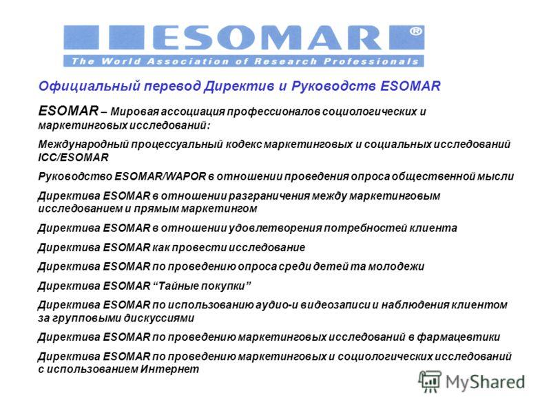 История в датах 22 февраля 2002 год на Третьей Международной конференции УАМ утверждены Стандарты качества маркетинговых исследований УАМ (на основе EMRQS) Январь 2003 года - Стандарты качества маркетинговых исследований УАМ зарегистрированы ДП «УкрН