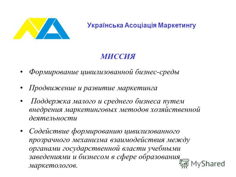 Українська Асоціація Маркетингу ОБЪЕДИНЯЕТ Ведущие маркетинговые исследовательские компании консалтинговые и рекламные агентства компании-разработчики программного обеспечения выставочные компании высшие учебные заведения УАМ имеет 20 областных орган