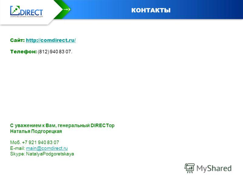 Заголовок слайда КОНТАКТЫ Сайт: http://comdirect.ru/http://comdirect.ru/ Телефон: (812) 940 83 07. С уважением к Вам, генеральный DIRECTор Наталья Подгорецкая Моб. +7 921 940 83 07 E-mail: main@comdirect.rumain@comdirect.ru Skype: NatalyaPodgoretskay