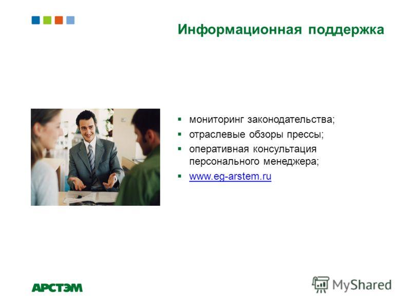 Информационная поддержка мониторинг законодательства; отраслевые обзоры прессы; оперативная консультация персонального менеджера; www.eg-arstem.ru