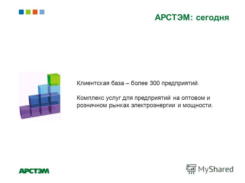 АРСТЭМ: сегодня Клиентская база – более 300 предприятий. Комплекс услуг для предприятий на оптовом и розничном рынках электроэнергии и мощности.