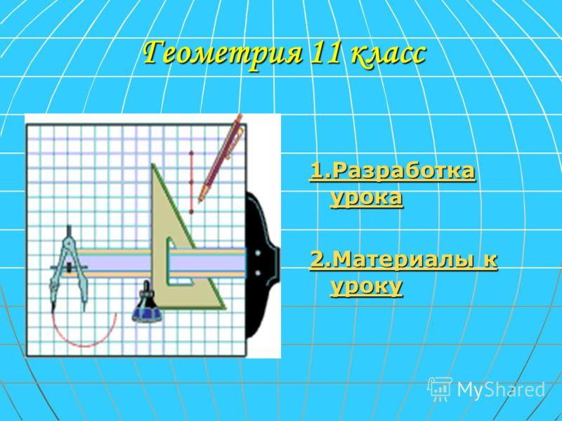 Геометрия 11 класс 1.Разработка урока 1.Разработка урока 2.Материалы к уроку 2.Материалы к уроку