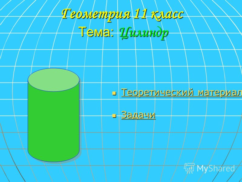 Геометрия 11 класс Тема: Цилиндр Теоретический материал Теоретический материал Теоретический материал Теоретический материал Задачи Задачи Задачи