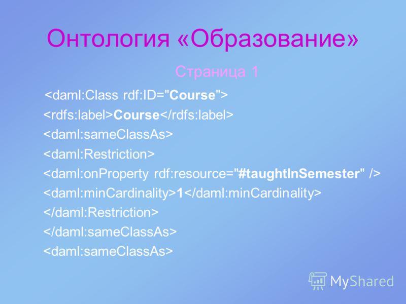 Онтология «Образование» Страница 1 Course 1