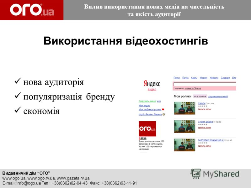 нова аудиторія популяризація бренду економія Видавничий дім ОГО www.ogo.ua, www.ogo.rv.ua, www.gazeta.rv.ua E-mail: info@ogo.ua Тел.: +38(0362)62-04-43 Факс: +38(0362)63-11-91 Використання відеохостингів Вплив використання нових медіа на чисельність
