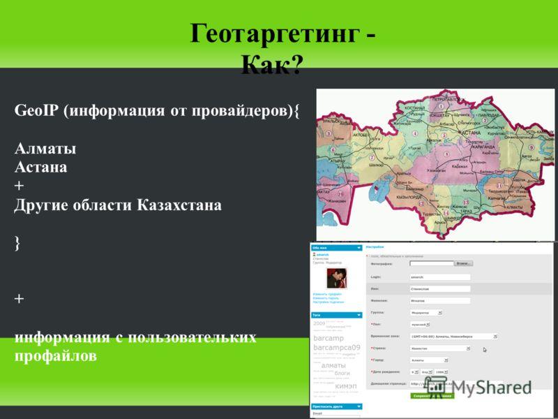 Геотаргетинг - Как? GeoIP (информация от провайдеров){ Алматы Астана + Другие области Казахстана } + информация с пользовательких профайлов
