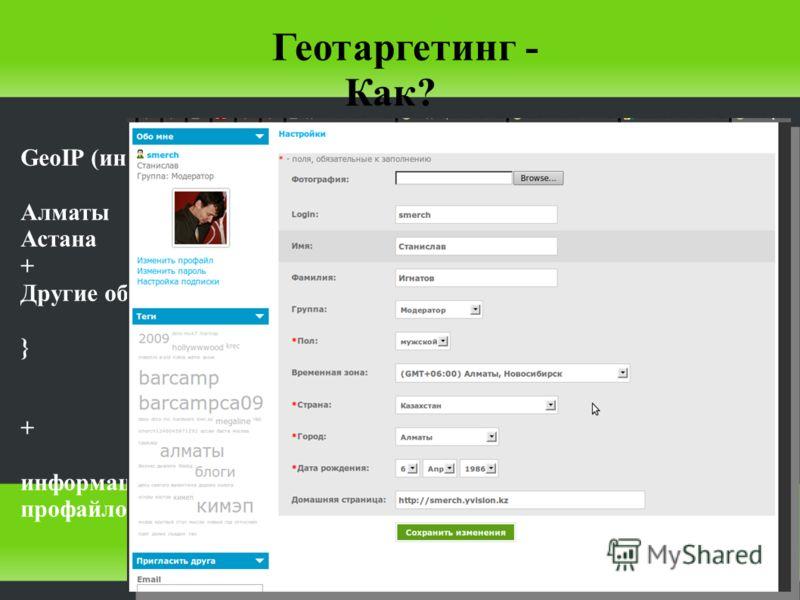 Геотаргетинг - Как? GeoIP (информация от провайдеров){ Алматы Астана + Другие области Казахстан } + информация с пользовательких профайлов