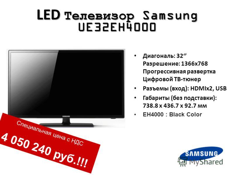 Диагональ: 32 Разрешение: 1366x768 Прогрессивная развертка Цифровой ТВ-тюнер Разъемы (вход): HDMIх2, USB Габариты (без подставки): 738.8 x 436.7 x 92.7 мм EH4000 : Black Color Специальная цена с НДС 4 050 240 руб.!!!