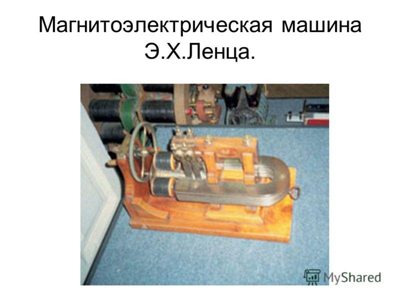 Магнитоэлектрическая машина Э.Х.Ленца.