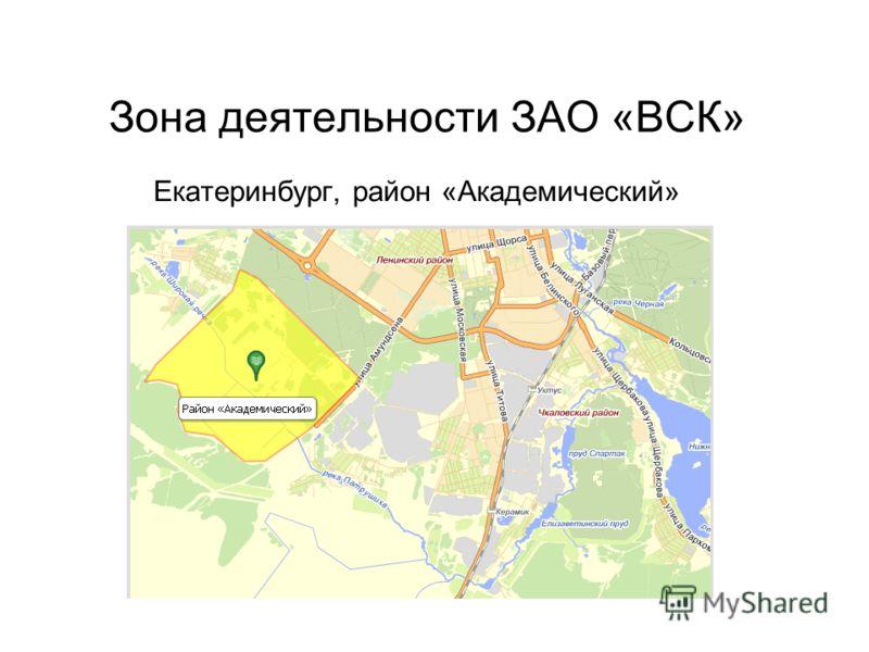 Зона деятельности ЗАО «ВСК» Екатеринбург, район «Академический»