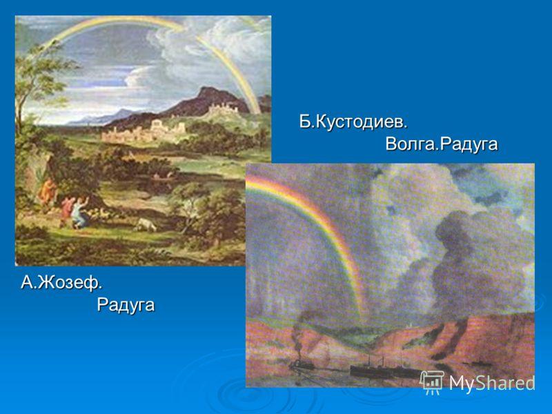 Б.Кустодиев. Волга.Радуга Волга.Радуга А.Жозеф. Радуга Радуга