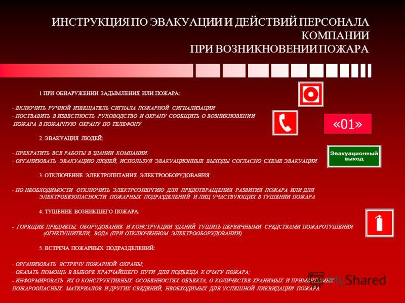 инструкция о действиях персонала в случае включения средств оповещения - фото 11