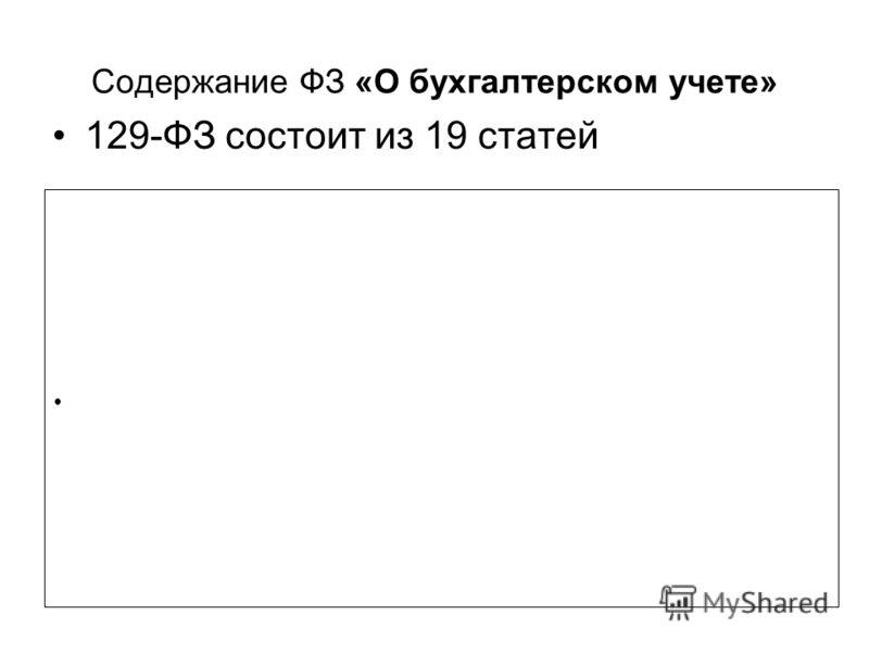 Содержание ФЗ «О бухгалтерском учете» 129-ФЗ состоит из 19 статей
