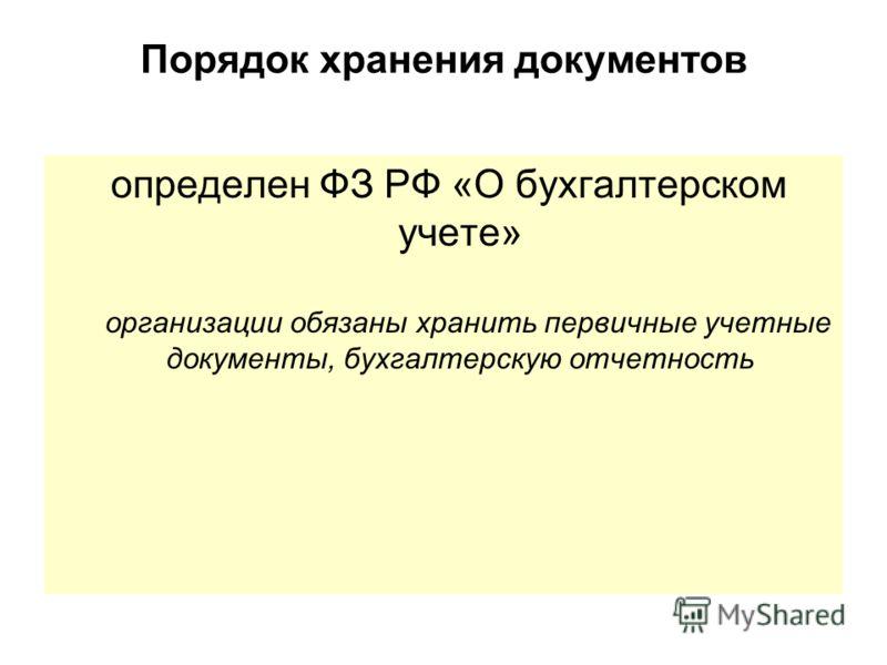Порядок хранения документов определен ФЗ РФ «О бухгалтерском учете» организации обязаны хранить первичные учетные документы, бухгалтерскую отчетность