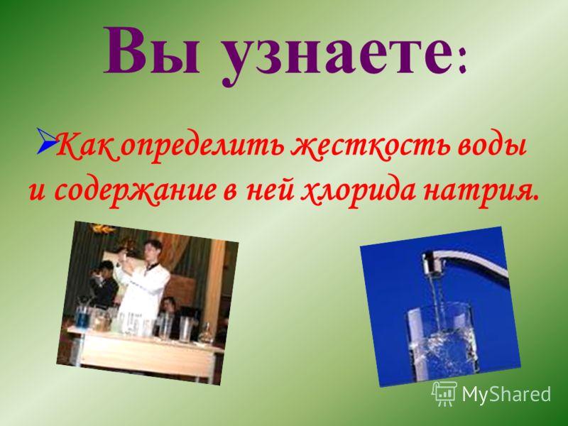 Как определить жесткость воды и содержание в ней хлорида натрия.