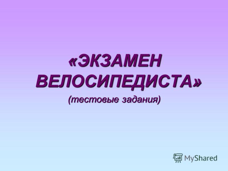 «ЭКЗАМЕН ВЕЛОСИПЕДИСТА» (тестовые задания)