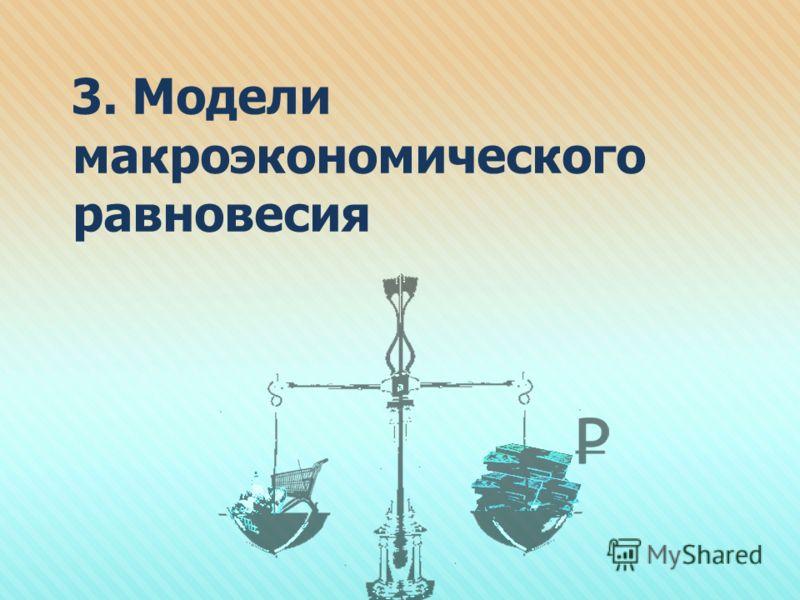 3. Модели макроэкономического равновесия