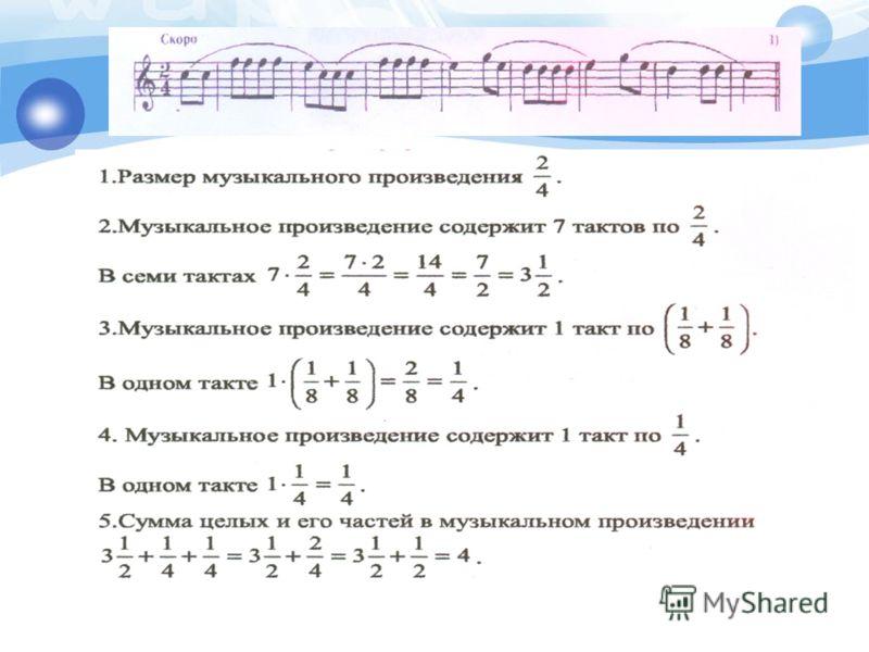 Фрагмент русской народной песни «Ах вы, сени, мои сени» Нотная грамота Запись математических вычислений