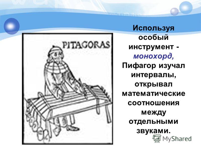 Пифагор (ок. 570- ок. 550 гг. до н.э.) Древнегреческий философ Пифагор, один из самых первых установил связь между музыкой и математикой: создал учение о звуке, изучал философскую математическую стороны звука, пытался связать музыку с астрономией.