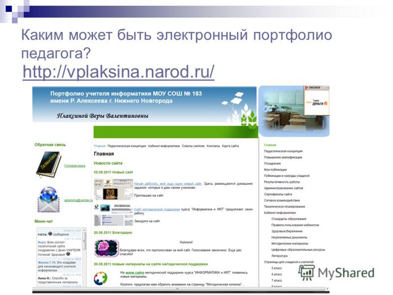 Каким может быть электронный портфолио педагога? http://vplaksina.narod.ru/