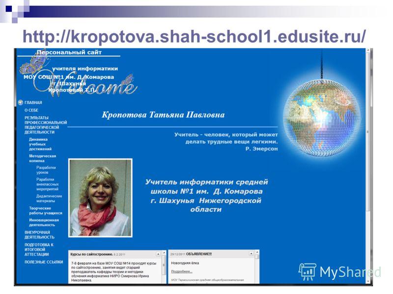 http://kropotova.shah-school1.edusite.ru/