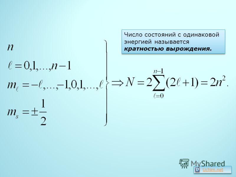 Число состояний с одинаковой энергией называется кратностью вырождения. Число состояний с одинаковой энергией называется кратностью вырождения. Uchim.net