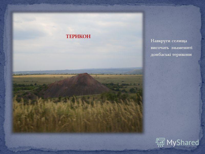 Навкруги селища височать знамениті донбаські терикони