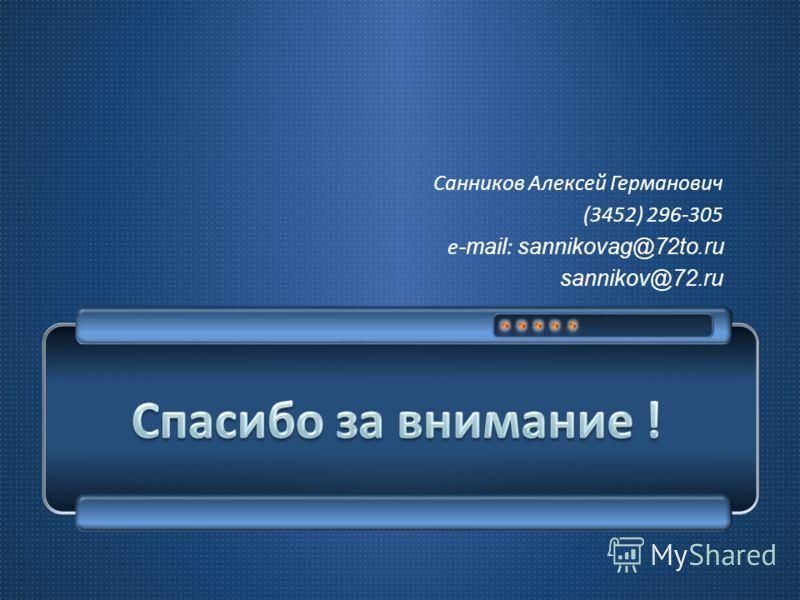 Санников Алексей Германович (3452) 296-305 е -mail: sannikovag@72to.ru sannikov@72.ru