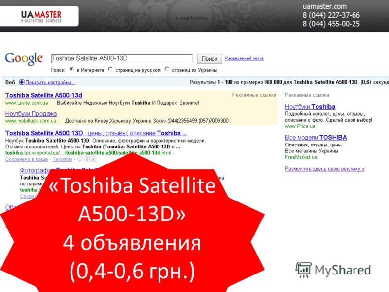 «Toshiba Satellite A500-13D» 4 объявления (0,4-0,6 грн.)