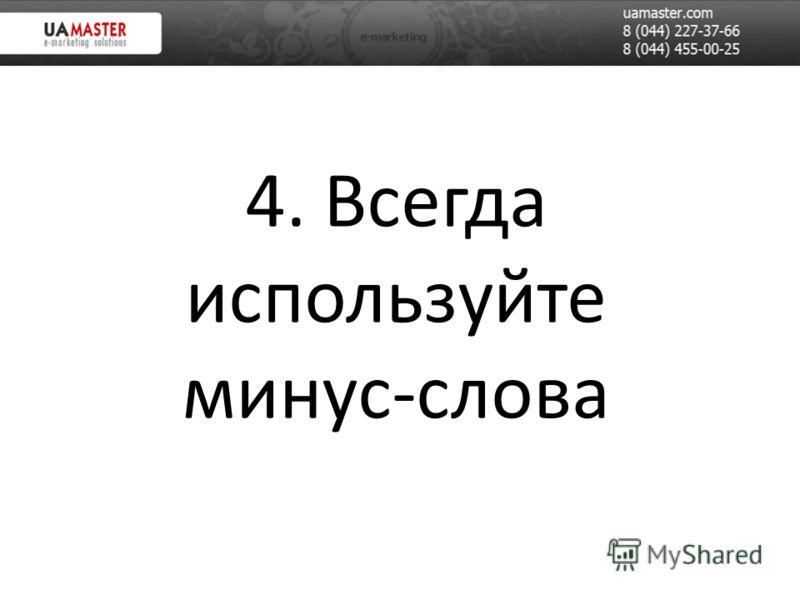 4. Всегда используйте минус-слова