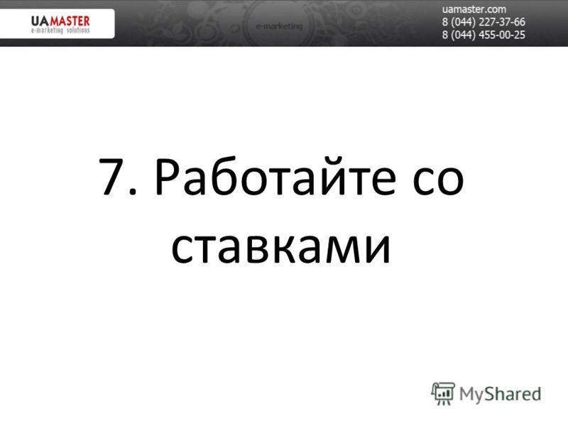 7. Работайте со ставками
