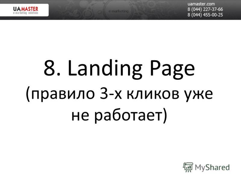 8. Landing Page (правило 3-х кликов уже не работает)