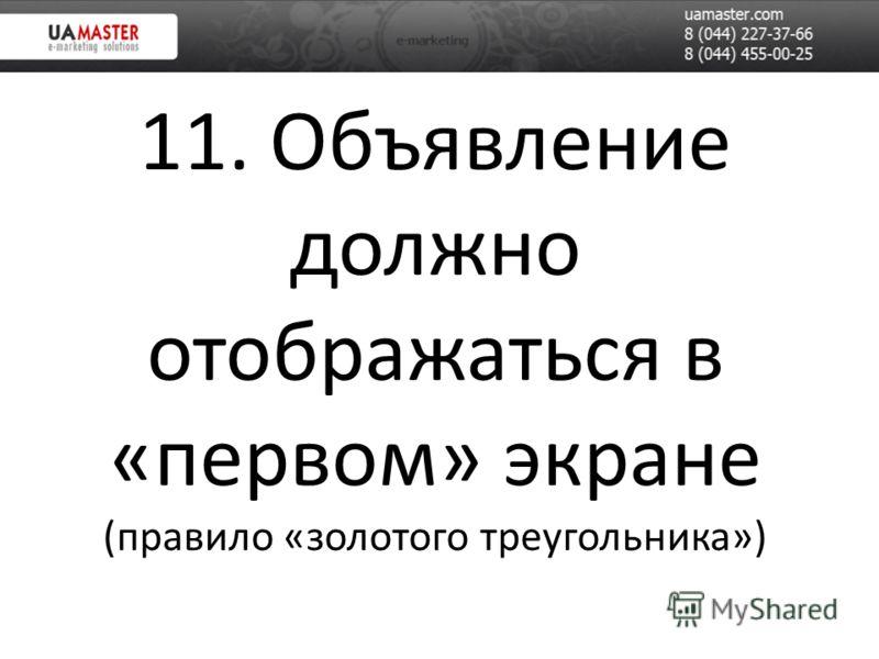 11. Объявление должно отображаться в «первом» экране (правило «золотого треугольника»)