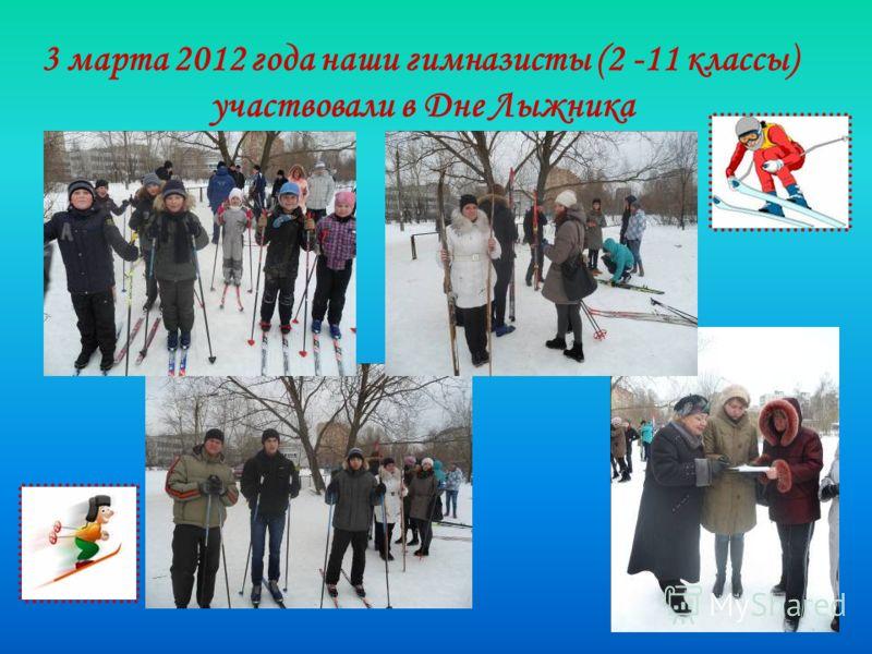 3 марта 2012 года наши гимназисты (2 -11 классы) участвовали в Дне Лыжника