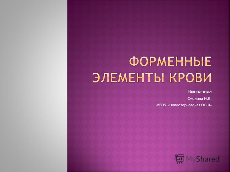 Выполнила Смолина И.В. МБОУ «Новоозерновская ООШ»