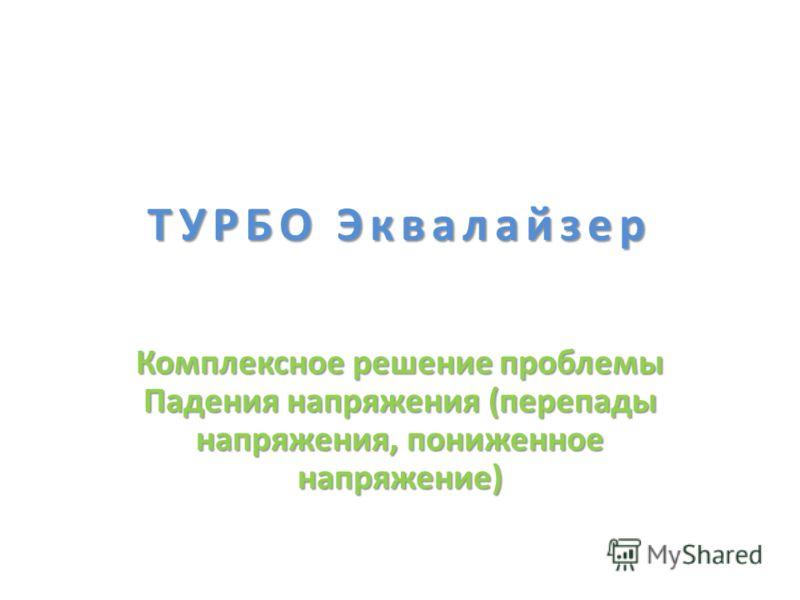 ТУРБО Эквалайзер Комплексное решение проблемы Падения напряжения (перепады напряжения, пониженное напряжение)