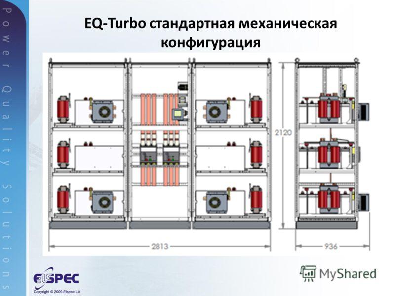 EQ-Turbo стандартная механическая конфигурация