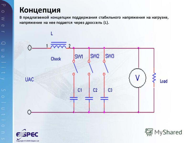 Концепция В предлагаемой концепции поддержания стабильного напряжения на нагрузке, напряжение на нее подается через дроссель (L).