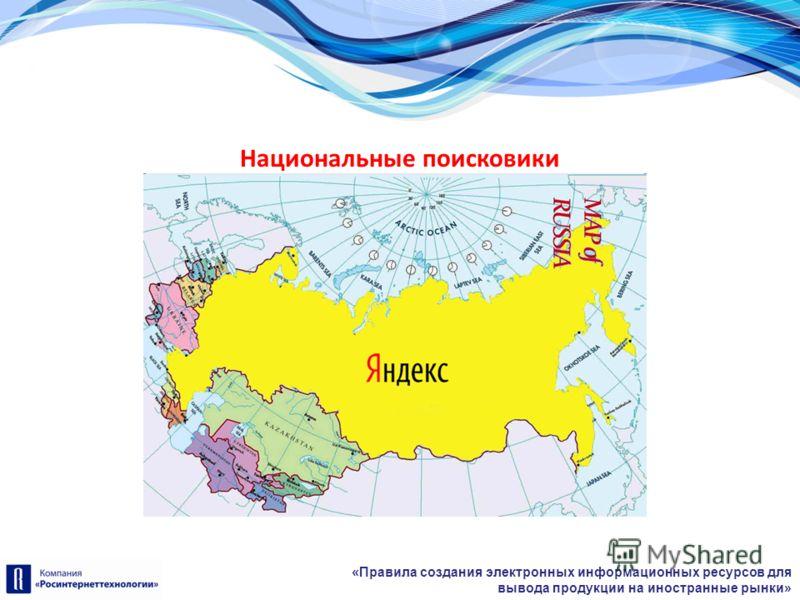 «Правила создания электронных информационных ресурсов для вывода продукции на иностранные рынки» Национальные поисковики