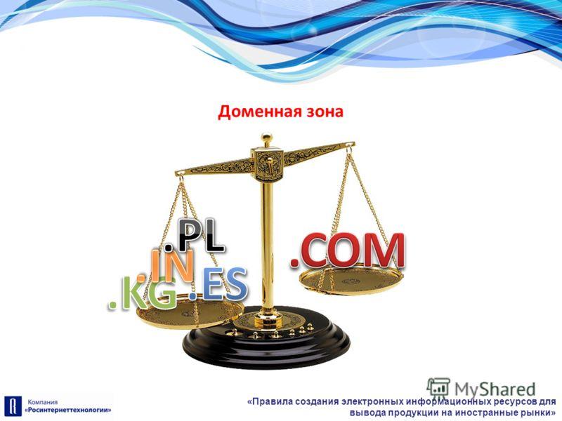 «Правила создания электронных информационных ресурсов для вывода продукции на иностранные рынки» Доменная зона