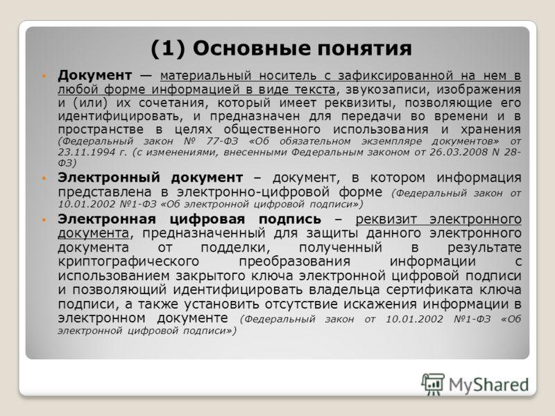 (1) Основные понятия Документ материальный носитель с зафиксированной на нем в любой форме информацией в виде текста, звукозаписи, изображения и (или) их сочетания, который имеет реквизиты, позволяющие его идентифицировать, и предназначен для передач