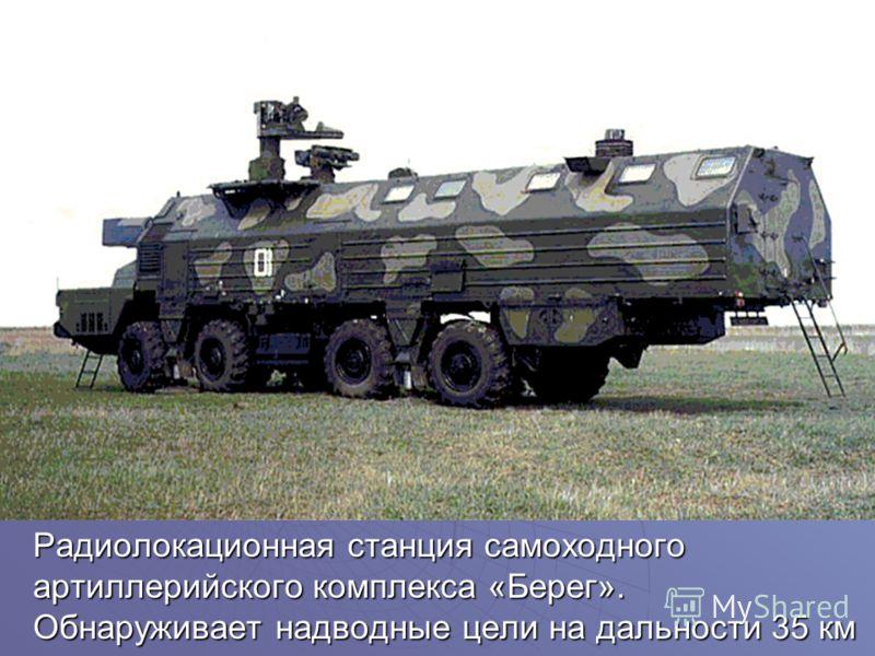 Радиолокационная станция самоходного артиллерийского комплекса «Берег». Обнаруживает надводные цели на дальности 35 км
