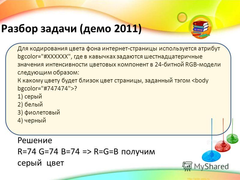 Разбор задачи (демо 2011) Для кодирования цвета фона интернет-страницы используется атрибут bgcolor=